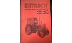 Каталог деталей и сборочных единиц трактора ЮМЗ-6КЛ, ЮМЗ-6КМ