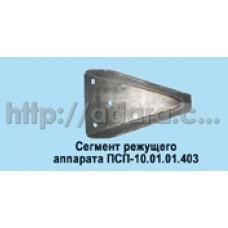 Сегмент ПСП-10.01.01.403 режущего аппарата шлифованный