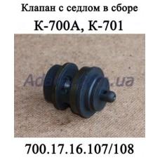 Клапан 700.17.16.107 + седло 700.17.16.108