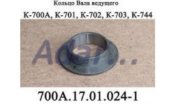 Кольцо 700А.17.01.024-2 Н/О