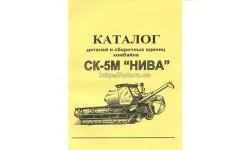 Бумажные каталоги на технику