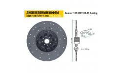 Диск сцепления 172.21.024 ведомый муфты Т-150 (азбест) (ТАРА)