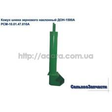 Кожух шнека зернового наклонный Дон-1500А (до 90 года)