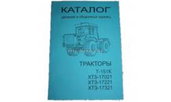 Каталог сборочных единиц Т-151К, ХТЗ-17021