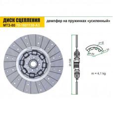 Диск сцепления МТЗ-80 на пружинках усиленный ТАРА