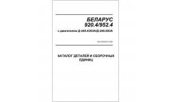 Каталог сборочных единиц МТЗ 920.4/952.4