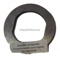 Шайба опорная 36-2403049 (ЮМЗ-6, Д-65) шестерни полуоси