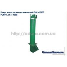 Кожух шнека зернового наклонный Дон-1500Б (после 90 года)