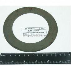 Шайба маслоотражательная 36-1604027 (ЮМЗ-6, Д-65) сцепления