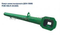 Кожух 10Б.01.55.020А шнека выгрузного ДОН-1500Б