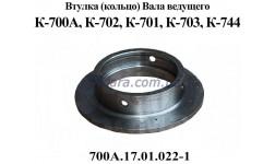 Кольцо 700А.17.01.022