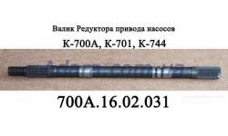 Валик 700А.16.02.031 редуктора привода насосов