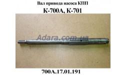 Вал редуктора 700А.17.01.191
