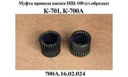 Муфта 700А.16.02.024-1 старого образца