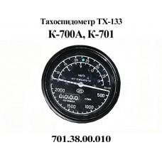 Тахоспидометр ТХ-133 701.38.00.010 трактора К-701