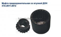 Комплект привода НШ-32 (муфта 31А-2611 + втулка 31А-2612)
