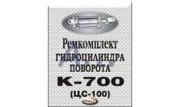 Рем Комплект гидроцилиндра поворота ЦС-125
