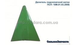 Делитель лифтера центральный ПСП 10.01.04.020