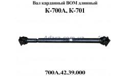 Вал карданный ВОМ 700А.42.39.000-2 длинный