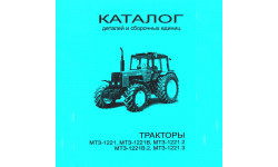 Каталог сборочных единиц МТЗ -1221/1221В