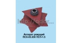 Аппарат режущий ПСХ 03.030 ПСП-1.5