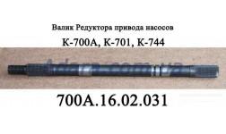 Валик 700А.16.02.031