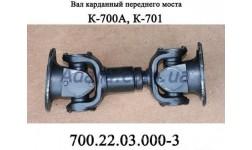Вал карданный переднего моста 700.22.03.000-3 (Новый)