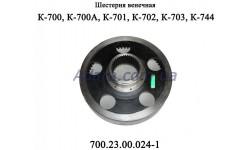 Шестерня венечная 700.23.00.024-1 (б/у в отличном состоянии)