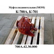 Муфта соединительная (МОМ) 700А.42.30.000