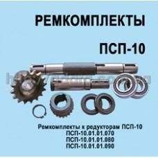 Ремонтный комплект редуктора