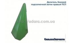 Делитель крайний правый ПСП 10.01.00.030-01
