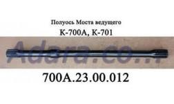 Полуось 700А.23.00.012