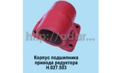 Корпус подшипника (привода редуктора)Н.027.503