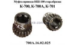 Муфта 700А.16.02.025-1 с/о
