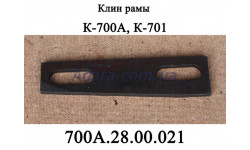 Клин 700А.28.00.021