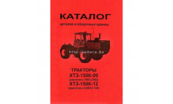 Каталог сборочных единиц Т-150К (ЯМЗ, КАМАЗ)