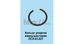 Кольцо упорное венца шестерниПСХ 03.021