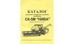 Каталог сборочных единиц СК-5М НИВА