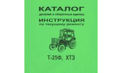 Каталог сборочных единиц Т-25Ф(ХТЗ)
