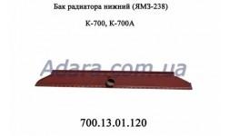 Бак нижний 700.13.01.120 радиатора водяного  (1 патрубок)