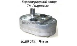 Насос масляный шестеренный НМШ 25ПА Гидросила (Кировоград)