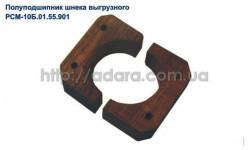 Полуподшипник РСМ-10Б.01.55.901 шнека выгрузного комплект комбайна Дон-1500Б
