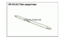 Вал хода заднего ЗП 01.627 (ЗМ-60)