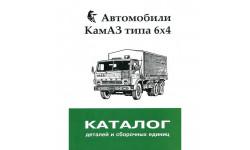 Каталог сборочных единиц КАМАЗ (6х4)