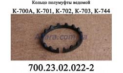Кольцо 700.23.02.022-2 полумуфты ведомой передачи главной дифференциала