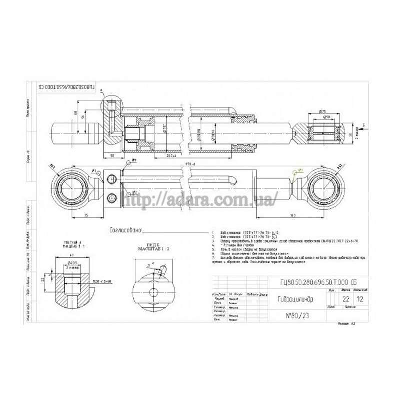 Гидроцилиндр 80.50.280.696.50Т (рулевого управления Т-150К; Т-156Б; ХТЗ-17021)
