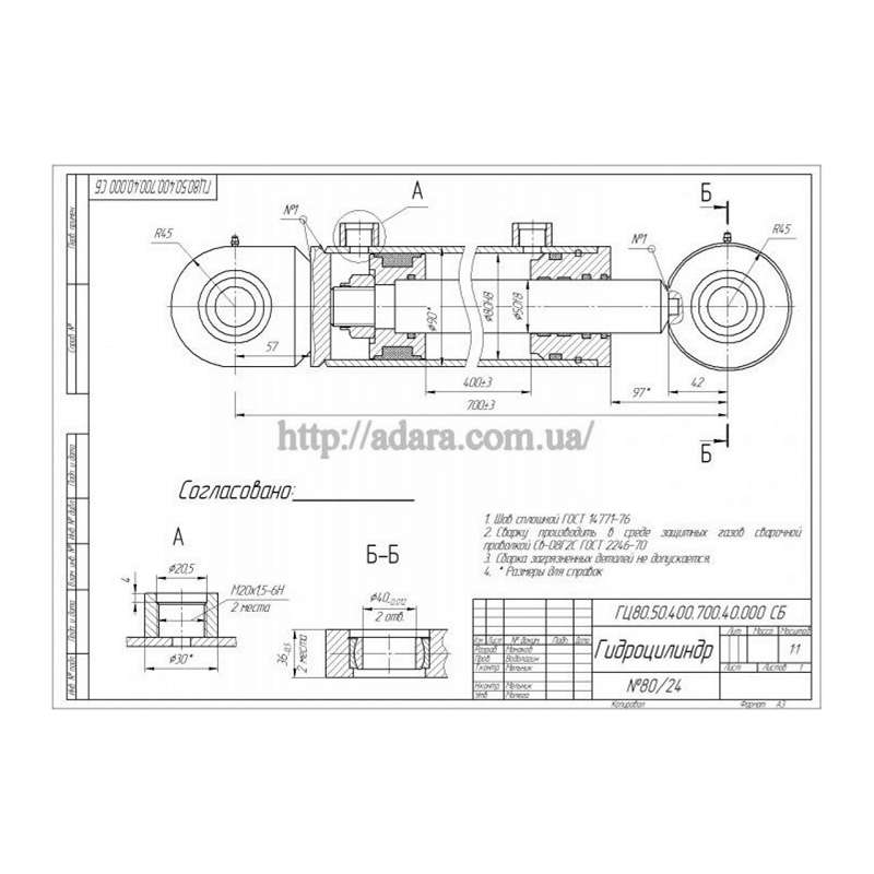 Гидроцилиндр 80.50.400.700.40 (ковша погрузчика КУН ПКУ-0,8, СНУ-550, ТО-18А, культиватора КП-8ПП,КПС-8ПМ)